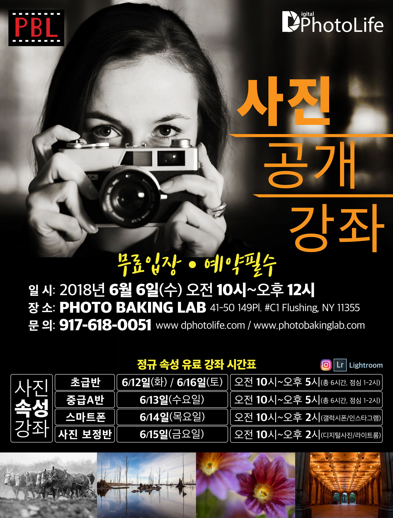 Photography Class & Seminar Information.
